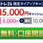 シストレ15000円のキャッシュバックをTRYしてみた①