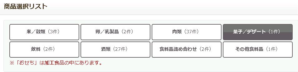 161204_%e3%81%b5%e3%82%8b%e3%81%95%e3%81%a8%e7%b4%8d%e7%a8%8e%e9%83%bd%e5%9f%8e%e5%b8%8211