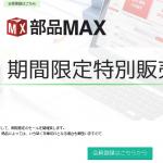 [2017年版]株主優待 ブロードリーフから届きました。株主優待の部品maxも使ってみた。