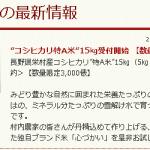 ふるさと納税2017① お米のおススメ 長野県栄村  毎月送ってもらえます