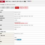 IPO ALiNKインターネット(7077)当選!  野村証券で今年2回目!