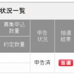 日本株保有実績 2021年2月6日 含み損から含み益へ! 時価総額も1000万円超えへ!!