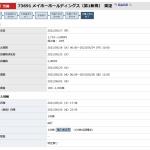 日本株保有実績 2021年5月29日   IPO メイホーホールディングスで当選!!