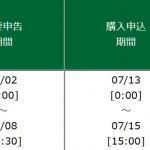 日本株保有実績 2021年7月17日  松井証券でIPO当選。ブレインズテクノロジー、アシロ