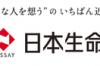 【固定費削減】ニッセイ年金保険を払済保険に変更完了!!